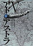 アド・アストラ 5 ─スキピオとハンニバル─ (ヤングジャンプコミックス)