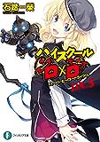 ハイスクールD×D DX.5 スーパーヒーロートライアル (富士見ファンタジア文庫)
