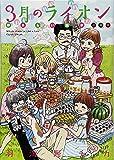 3月のライオン おさらい読本 初級編 (ジェッツコミックス)