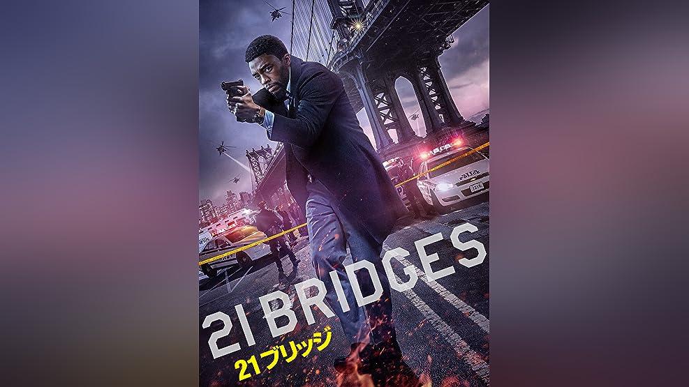 21ブリッジ(吹替版)
