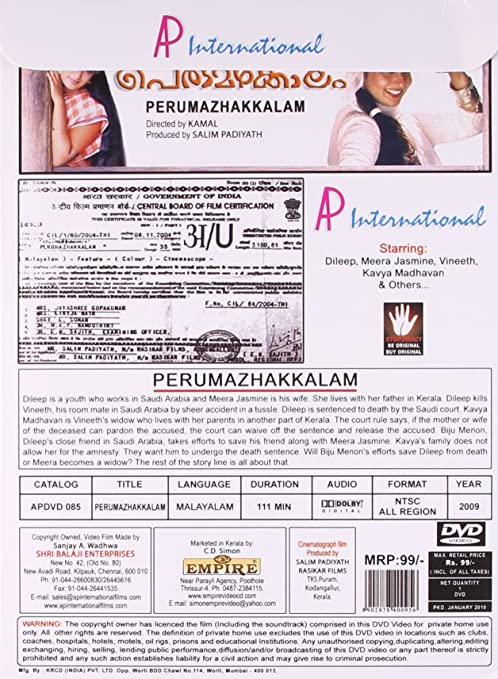 Download Film The Perumazhakkalam