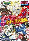 ポケモン サン&ムーン ぜんこく全キャラ大図鑑 (上) (コロタン文庫)