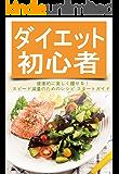 ダイエット初心者:健康的に美しく痩せる!: スピード減量のためのレシピスタートガイド