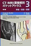 CT・MRI画像解剖ポケットアトラス 第4版 第3巻 脊椎・四肢・関節