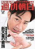 週刊朝日 2019年 7/19 号【表紙:髙橋大輔】 [雑誌]
