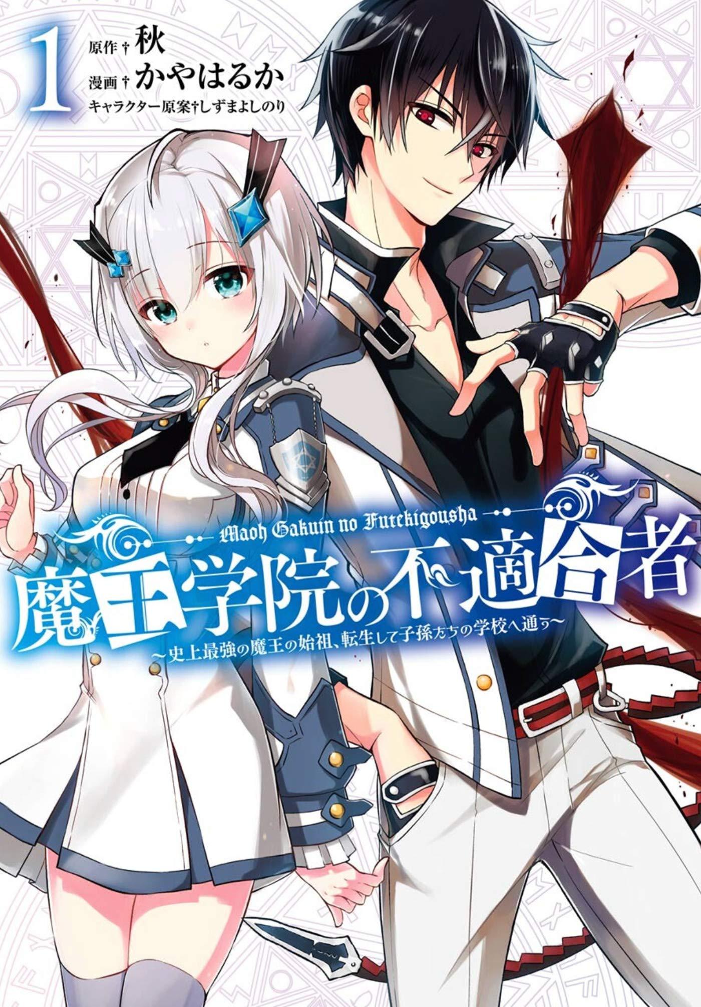 Αποτέλεσμα εικόνας για The Misfit of Demon King Academy TV Anime