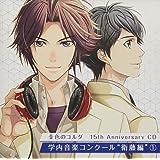 """金色のコルダ 15th Anniversary CD 学内音楽コンクール """"衛藤編""""1"""