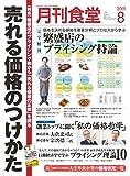 月刊食堂 2019年 08 月号 [雑誌]