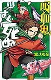 吸血鬼すぐ死ぬ(11) (少年チャンピオン・コミックス)