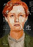 ハリー・オーガスト、15回目の人生 (角川文庫)