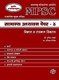 Samanya Adhyayan -Paper 4 (MPSC -Science and Technology)