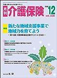 月刊介護保険2015年12月号「新たな地域支援事業で地域力を育てよう」―第16回介護保険推進サミットinひおき―