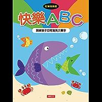 快樂ABC-動筆寫寫看(2) (Traditional_chinese Edition)