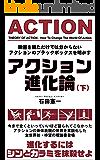 アクション進化論(下): 映画を観ただけでは分からないアクションのブラックボックスを明かす アクション理論シリーズ (アクション理論叢書)