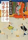 古手屋喜十 為事覚え(新潮文庫)