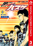 黒子のバスケ カラー版 3 (ジャンプコミックスDIGITAL)