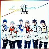 証-soul mate-(初回限定盤A)(DVD付)