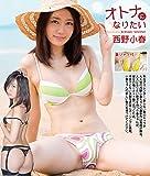 オトナになりたい 西野小春 [Blu-ray]