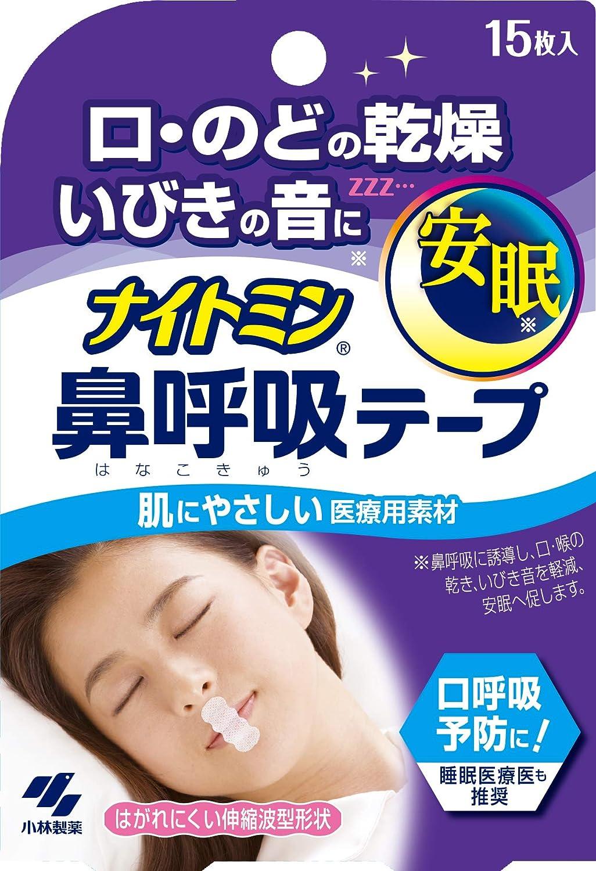 【ケース販売】小林製薬 ナイトミン 就寝時に貼る鼻呼吸テープ 口のどの乾燥いびきの音を軽減 安眠へ促します 15枚入×56個 840枚入(約28ヶ月分)  B07JM4K75T