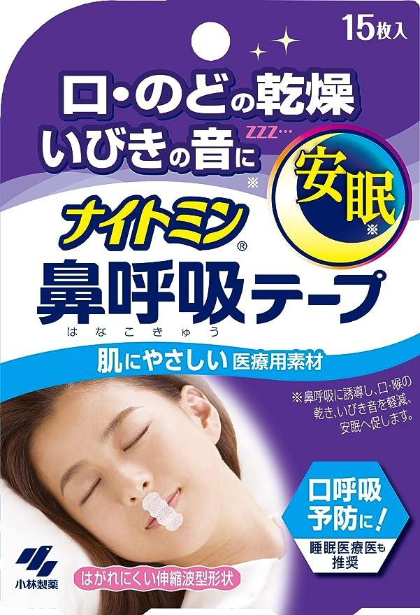 小林製薬 ナイトミン 就寝時に貼る鼻呼吸テープ