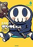 死神見習! オツカレちゃん 1 (バンブーコミックス)