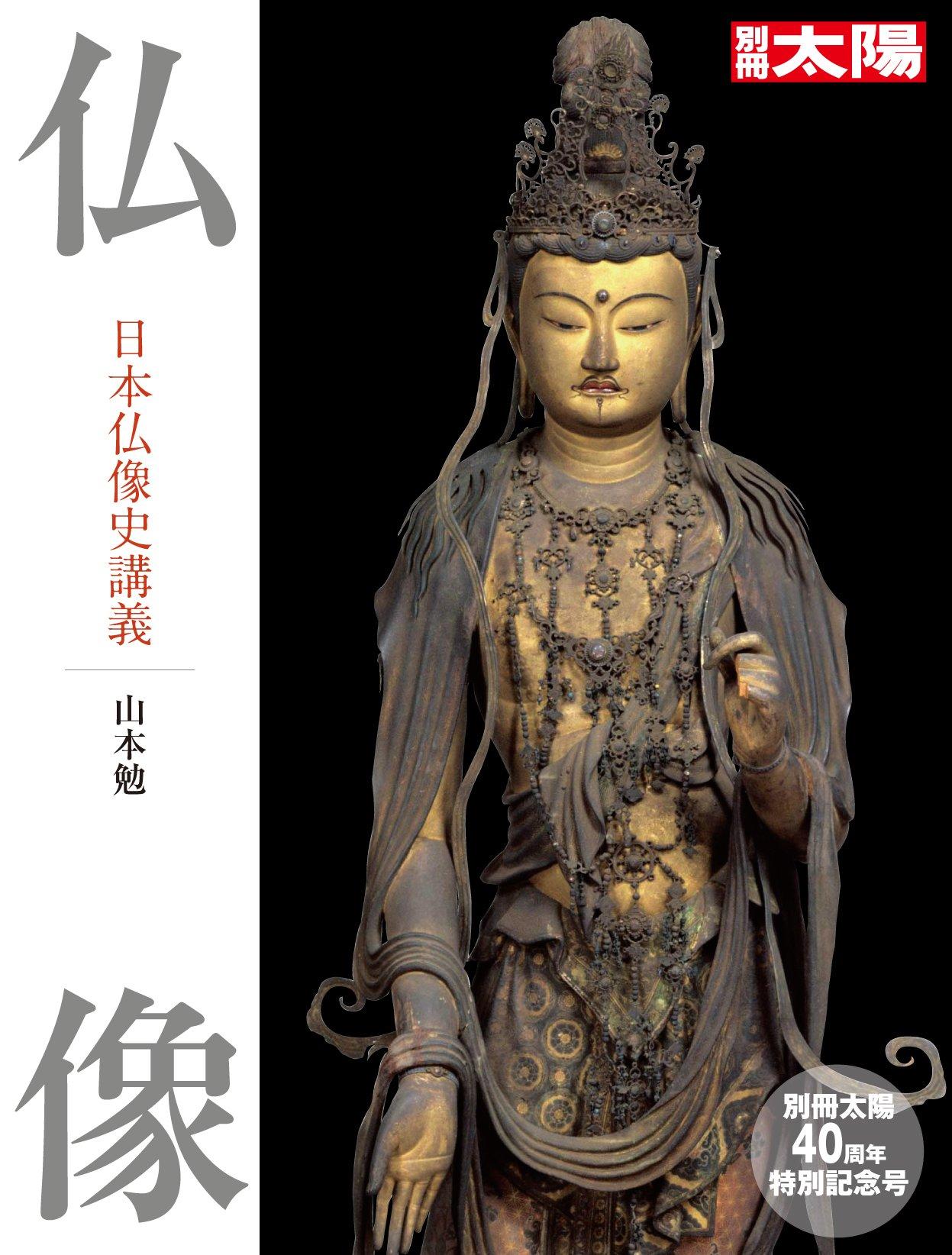 仏像: 日本仏像史講義 (別冊太陽...