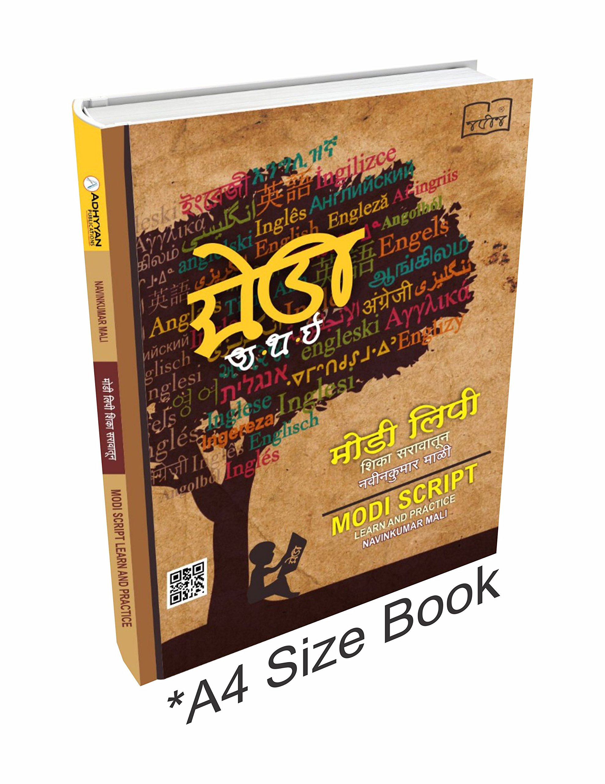 Buy MODI SCRIPT Learn And Practice Book Online At Low Prices In 813mly18iYL  1635355184. Accessory Designer Cover Letter Shivaji