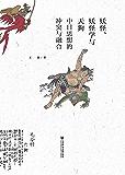妖怪、妖怪学与天狗——中日思想的冲突与融合 (九色鹿)