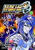 スーパーロボット大戦OGディバイン・ウォーズ 5 (電撃コミックス)