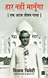 Haar Nahi Manoonga: Ek Atal Jeevan Gatha (Hindi Edition)