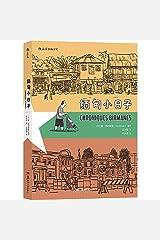 Chroniques Birmanes (Burma Chronicles) Paperback