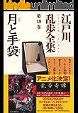 月と手袋~江戸川乱歩全集第18巻~ (光文社文庫)
