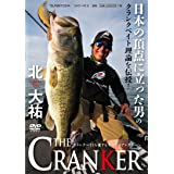 THE CRANKER(ザ・クランカー) (クランクベイトを愛するすべてのアングラーへ)