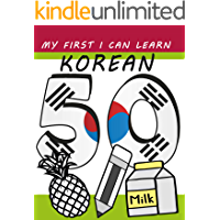 My First I Can Learn Korean: 3 - 5 years preschool words for children (English Edition)