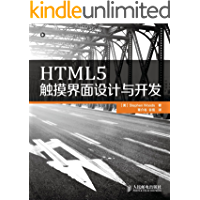 HTML5触摸界面设计与开发(异步图书)