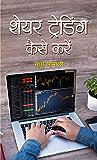 SHARE TRAIDING KAISE KAREIN (Hindi Edition)