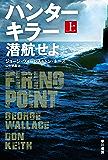 ハンターキラー 潜航せよ 上 (ハヤカワ文庫NV)