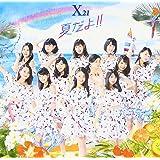 夏だよ !!(CD+スマプラ)