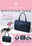 CLATHAS BOSTON BAG BOOK (バラエティ)