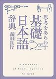 思考をあらわす「基礎日本語辞典」 (角川ソフィア文庫)