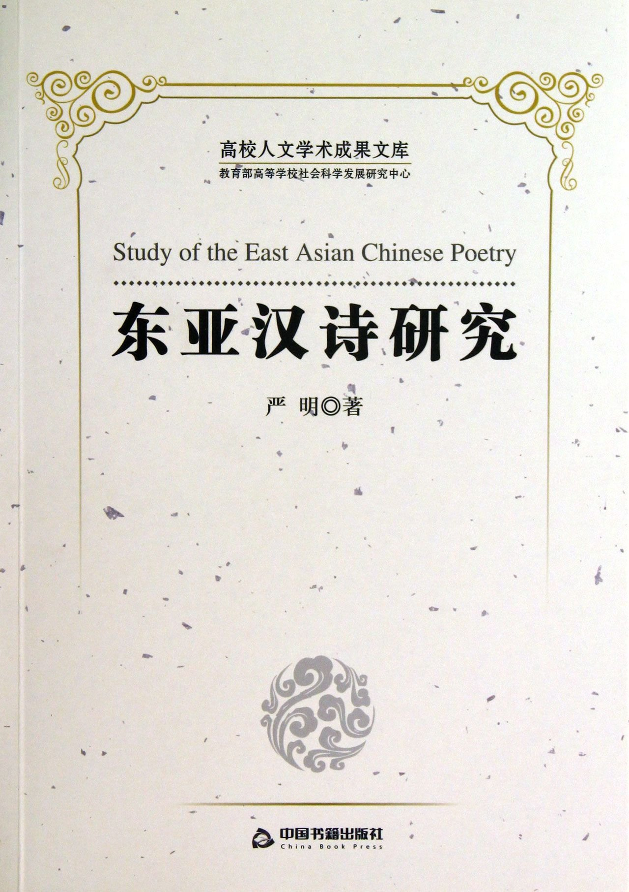 Download Research on Peoty in East Asia (Chinese Edition) pdf epub
