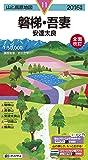 山と高原地図 磐梯・吾妻 安達太良 2016 (登山地図 | マップル)