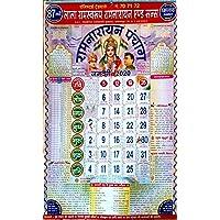 MNAONLINE1931 Lala Ramswaroop Ramnarayan Calendar 2020 / New Year Hindi Panchang- 2 Pcs