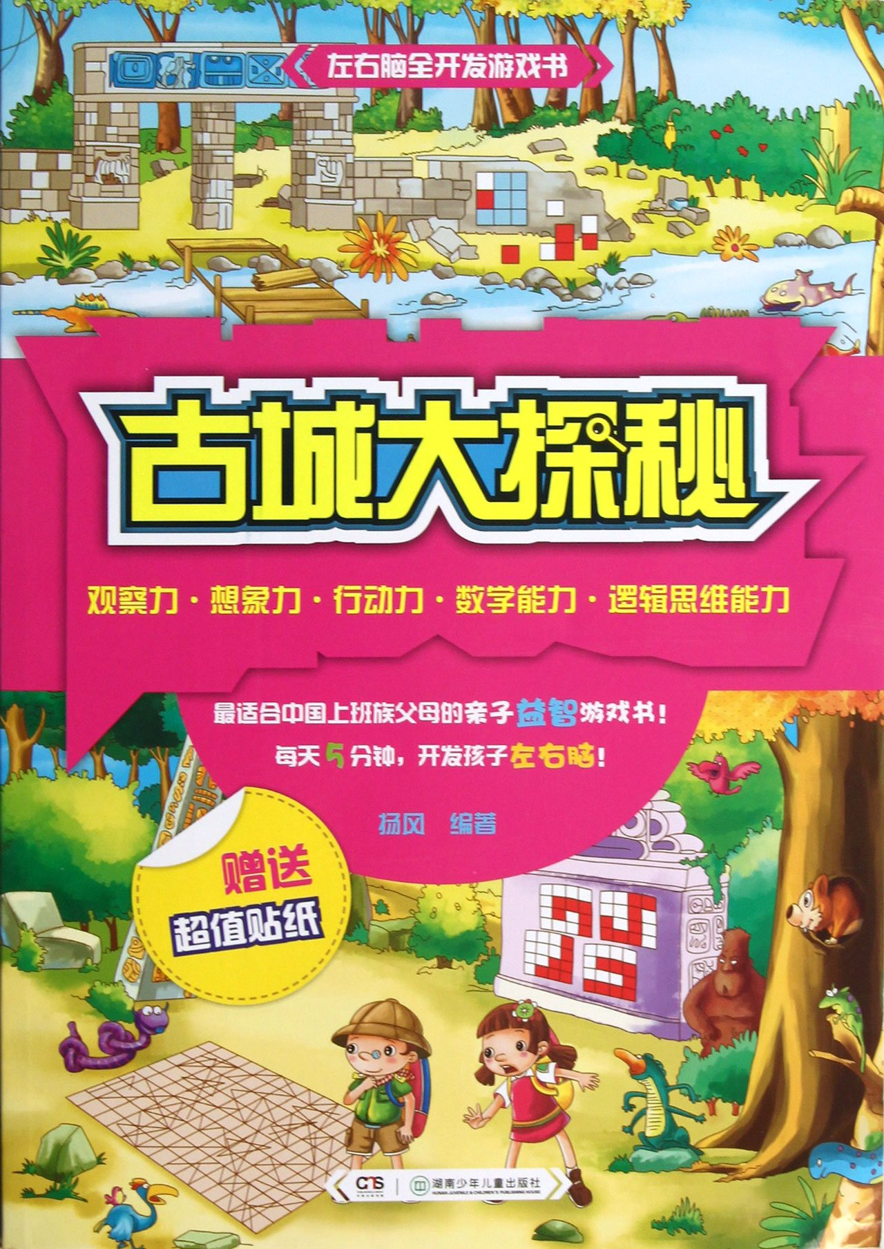 Download The Big Quest of Ancient City (Chinese Edition) ebook