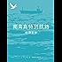 南鳥島特別航路 (impala e-books)