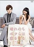 [DVD]晴れのちボクらは恋をする ~幸福最晴天 DVD-BOX2