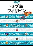 ララチッタ セブ島・フィリピン(2019年版)