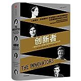 创新者:一群技术狂人和鬼才程序员如何改变世界