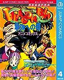 ドラゴンボール アニメコミックス 4 最強への道 (ジャンプコミックスDIGITAL)