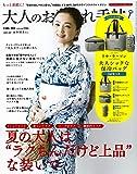 大人のおしゃれ手帖 2019年 8月号